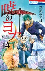Yona of the Dawn Volume 14