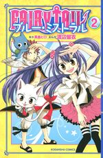 Fairy Tail Blue Mistral Vol 2 (Japanese)