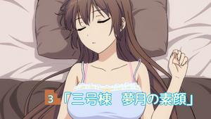 Danchigai Title 03