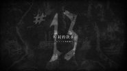 Attack on Titan Ep 13 Title Card