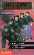 Animorphs 5 the predator russian cover