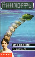 Animorphs 1 the invasion russian cover