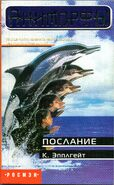 Animorphs 4 the message russian cover
