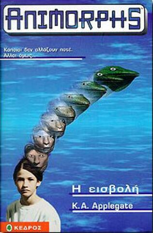 File:Animorphs 1 the invasion greek cover.jpg