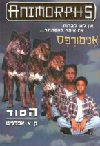 Animorphs 9 the secret hebrew cover
