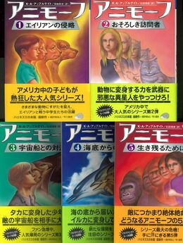 All 5 Japanese Animorphs books