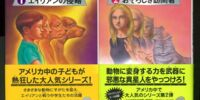 Japanese Animorphs Books