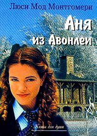 File:Anneofavonleabookcover8.jpg