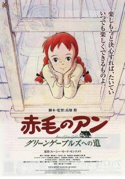 Akage-no-Anne-film