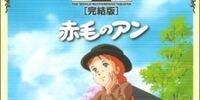 Anne of Green Gables (anime)