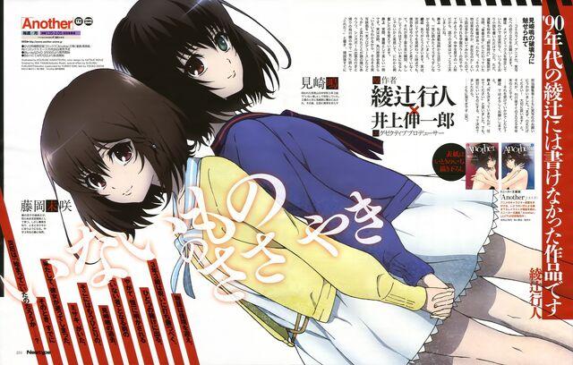 File:Misaki twin.jpg