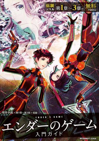File:Ender's Game Manga.jpg