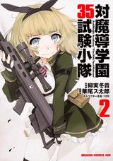 Manga Volume 2