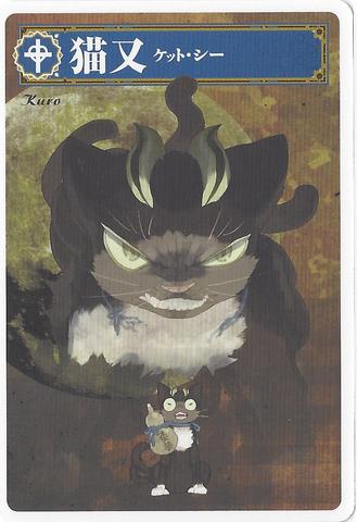 File:Werewolf Card Game Kuro.png