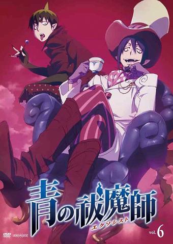 File:AonoExorcist-BD DVD06.png