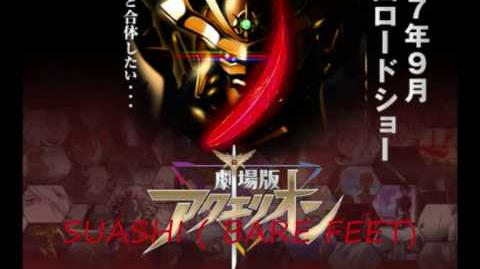 Aquarion OST - Suashi (AKINO)
