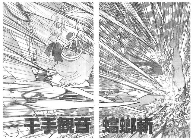 File:Hanakamakiri Attacks Nanafushi.png