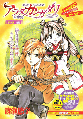 File:Chapter 12 Color.png