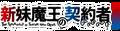 Shinmai Maou no Keiyakusha Wiki Wordmark.png