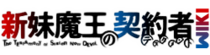 Shinmai Maou no Keiyakusha Wiki Wordmark