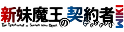File:Shinmai Maou no Keiyakusha Wiki Wordmark.png
