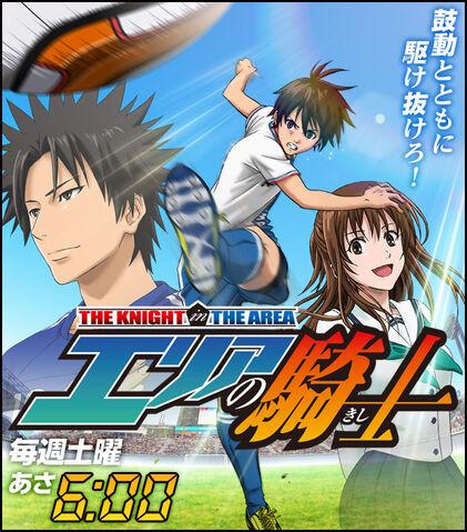 File:Areanokishi anime main top.jpg