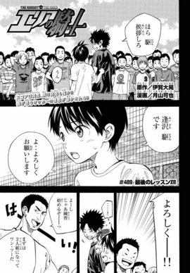 Chapter 489