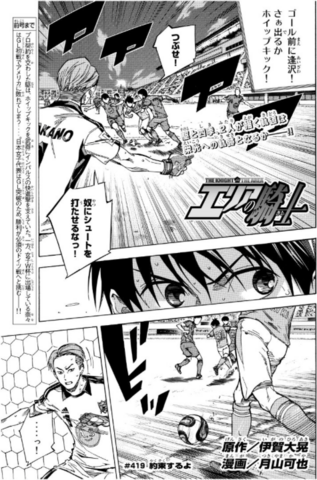 File:Chapter 419.png