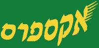 File:Ra'ananaExpress2.jpg