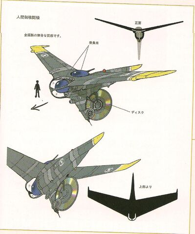 File:Archian Fighter.jpg