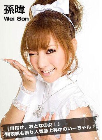 File:Wei-Son-01.jpg