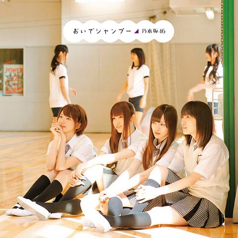 File:乃木坂46+-+おいでシャンプー004.png