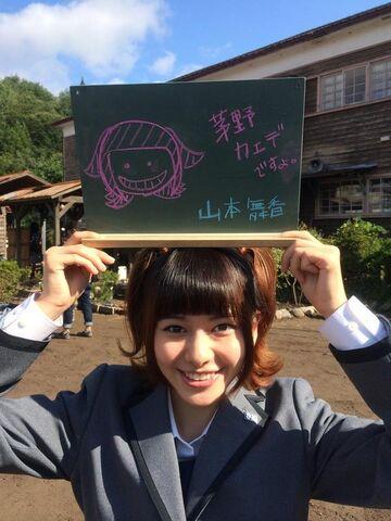 File:Maika as Kaede.jpg