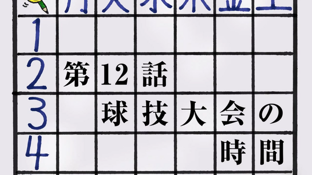 File:Episode12title.png