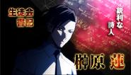 Sakakibara Anime