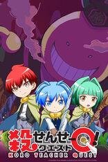 Koro Teacher Quest! poster