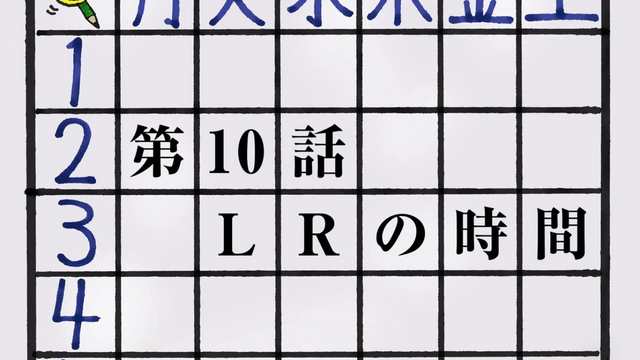 File:Episode10title.png