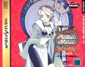 Marie Box Art (Sega)
