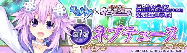 Neptunia Banner