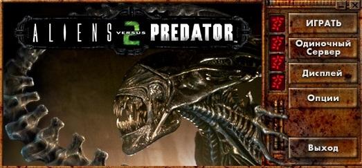 File:AliensVersusPredator2.jpg