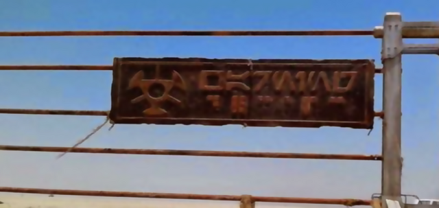 File:The desert sign.png