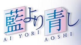 Ai Yori Aoshi logo
