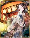 Satori (Tanabata)