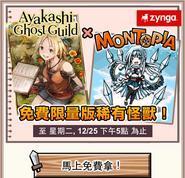 Montopia Ayakashi Ghost Guild cross over