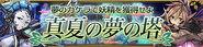 Tower of Midsummer Dreams banner