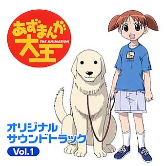 File:Azumanga Daioh Original Soundtrack, Volume 1.jpg