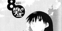 Azumanga Daioh Volume 2/Chapter 21