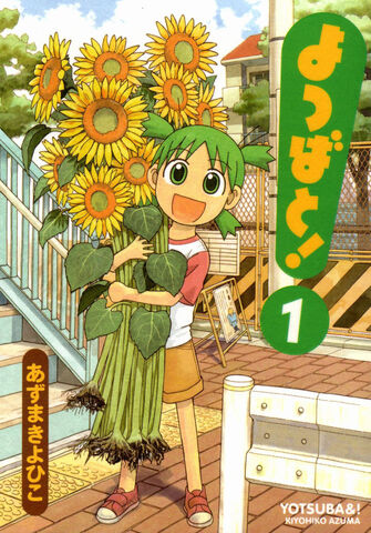 File:Yotsuba&! Manga Volume 01 jp.jpg