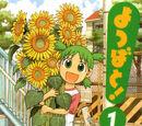 Yotsuba&! Volume 01