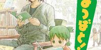 Yotsuba&! Volume 11